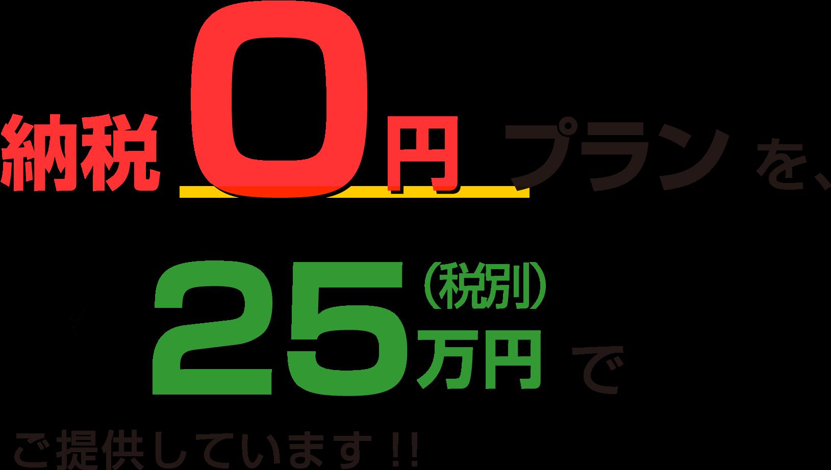 相続税0円プランを、一律25万円(税別)でご提供しています!!